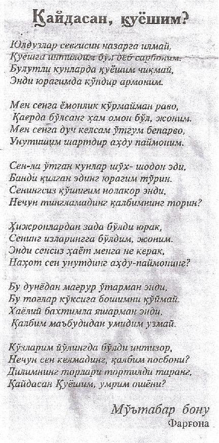 ҚАЙДАСАН ҚУЁШИМ-page-001