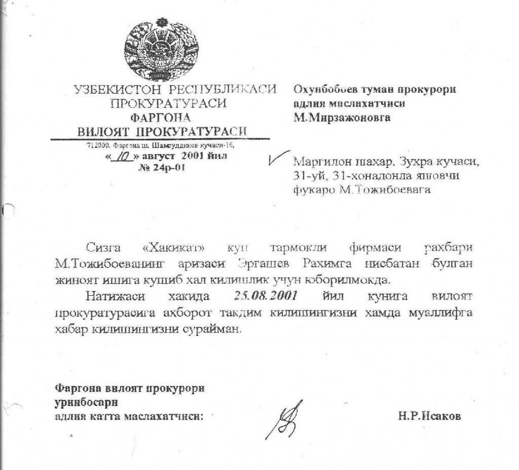 10.08.2001. Viloyat prokuraturasi javobi - копия