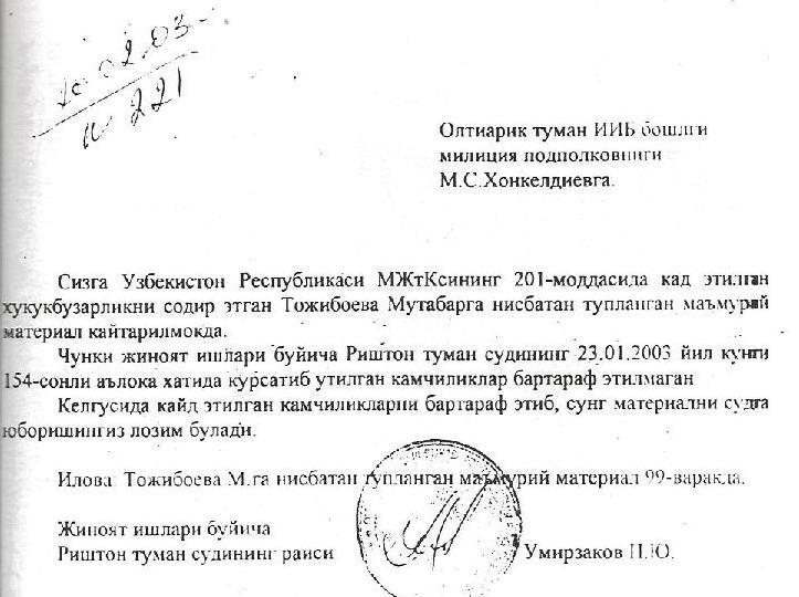 20.02.2003. JIB Rishton tuman sudini Oltiariq IIB boshligiga hati - копия