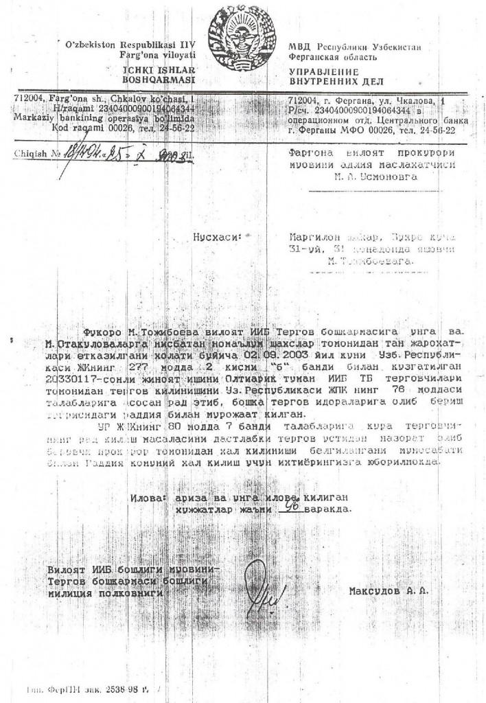 25.10.2003. Fargona viloyat IIB Tergov boshqarmasi boshligi A.Maksudovning javobi - копия