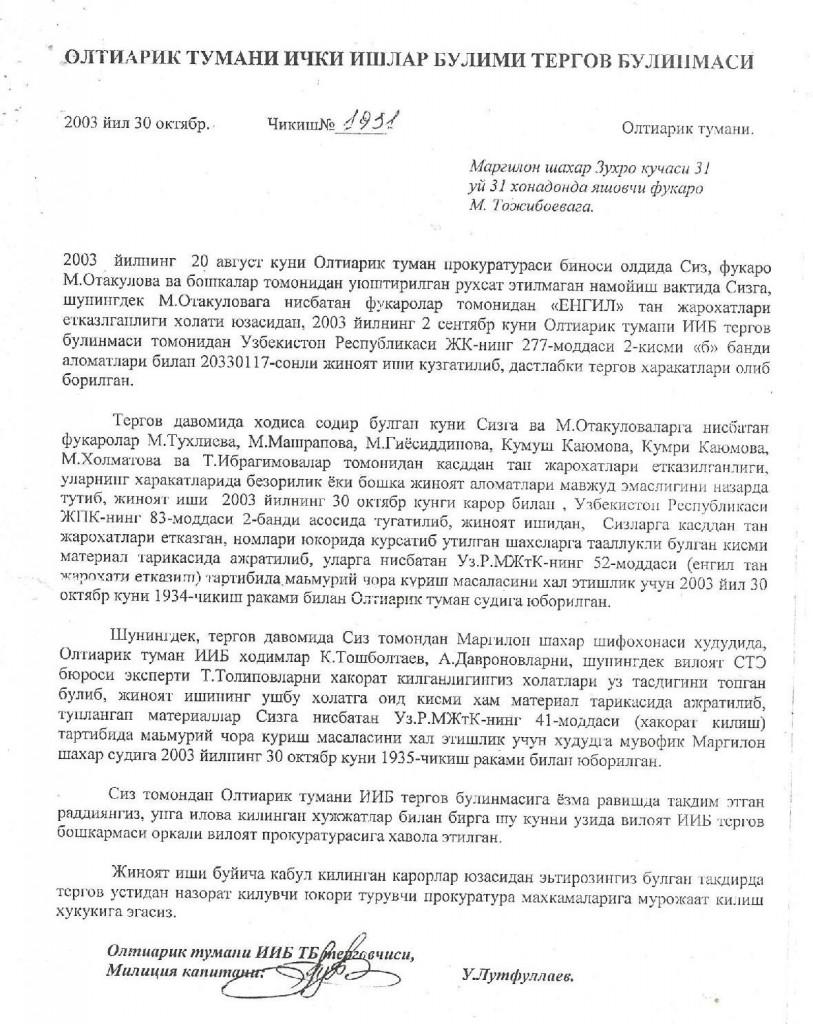 30.10.2003. Oltiariq tuman IIB Tergovchi Umid Lutfullaev javobi - копия