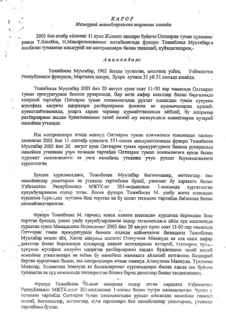 11.11.2003. JIB Oltiariq tuman sudi Qarori 1 - копия