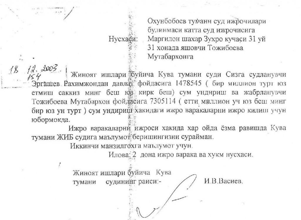 18.12.2003. JIB Quva tuman sudi raisini jabrlanuvchi Tojiboyevaga aloqa hati - копия