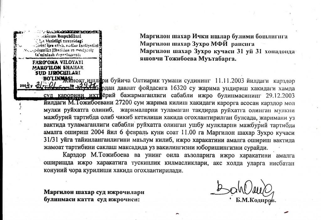 31.01.2004 Суд ижрочилари хати-page-001