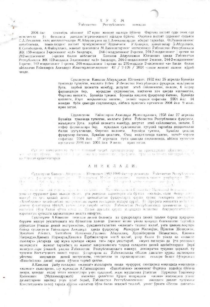 17.09.2004. Gaynazarov Ahmadqul va Kamolov Abdullajon hukmi 1