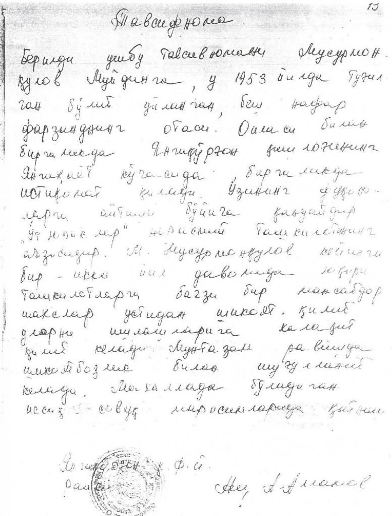 Iyun 2004. Muydin Musurmonaulovga Yangiqurgon QFYdan Tavsifnoma - копия