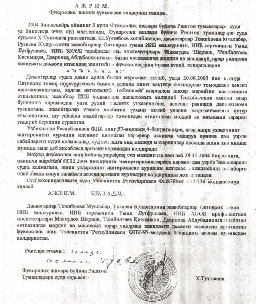 03.12.2004. Ishni kurmay qoldirish haqida Rishton tumanlararo fuqarolik sudi Ajrimi-page-001 - копия