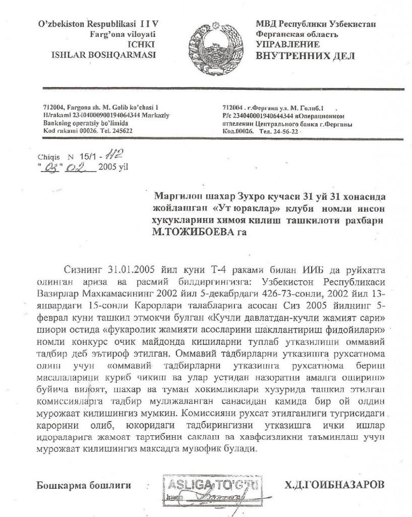 03.02.2005. Viloyat IIB Goyibnazarovni Utyuraklar klubi rahbari Tojiboyevaga javobi - копия