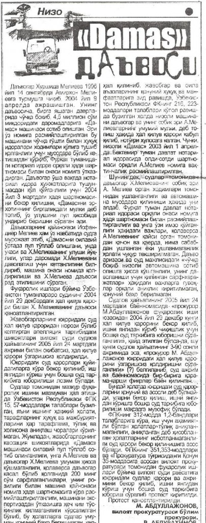 ДАМАС даъвоси-page-001