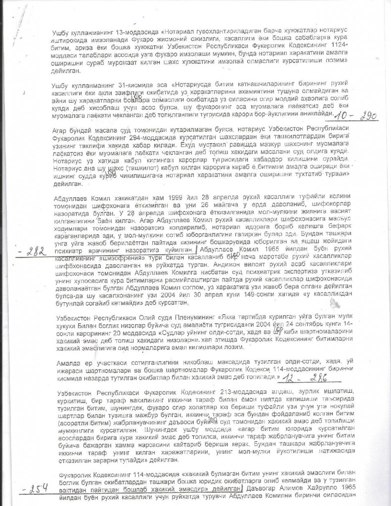 05.10.2005. Uzbek jurnalistlari adolatsizlikka qarshi kurashga otlaning-page-004