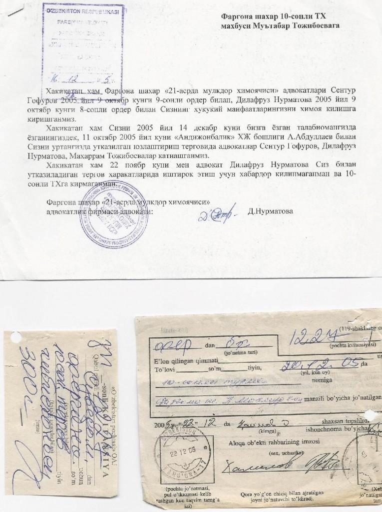 22.11.2005 kungi qiynoq buyicha tergovda advokat qatnashmagani haqida-page-001