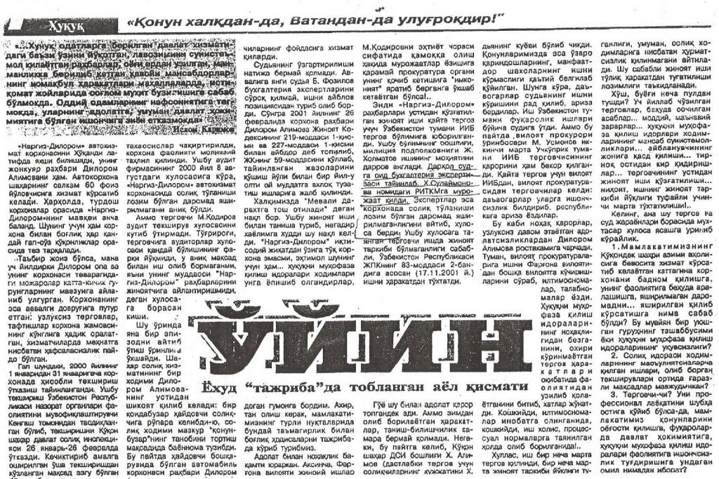 ЎЙИН-page-001