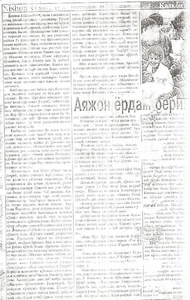 Аяжон ёрдам беринг-page-001