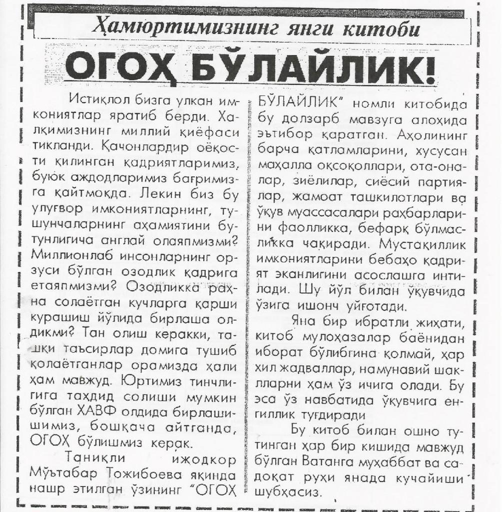 ДАВР ОВОЗИ-page-001