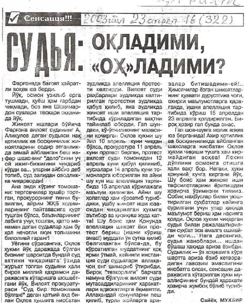 Судья оқладими, оҳладими-page-001