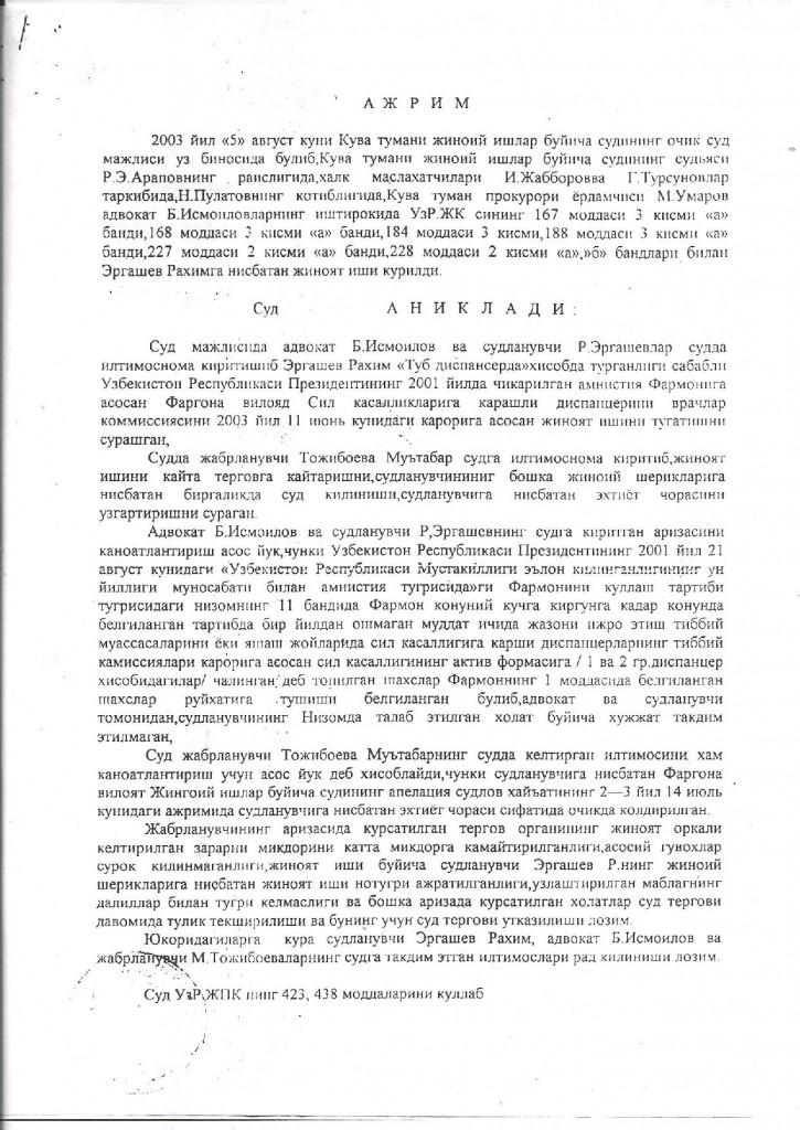 05.08.2003. Jinoyat Ishlari Buyicha Quva tuman sudi Ajrimi 1