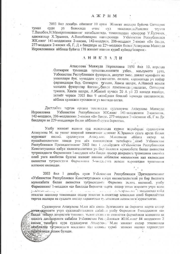 10.12.2003. JIB Oltiarik tuman sudi Ajrimi 1