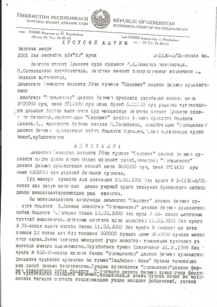 25.09.2001. Viloyat hujalik sudi ajrimi 1