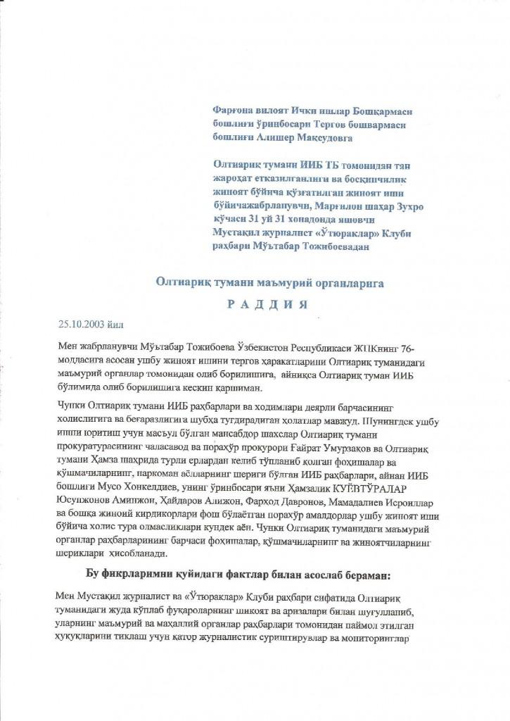 25.10.2003. РАДДИЯ-page-001