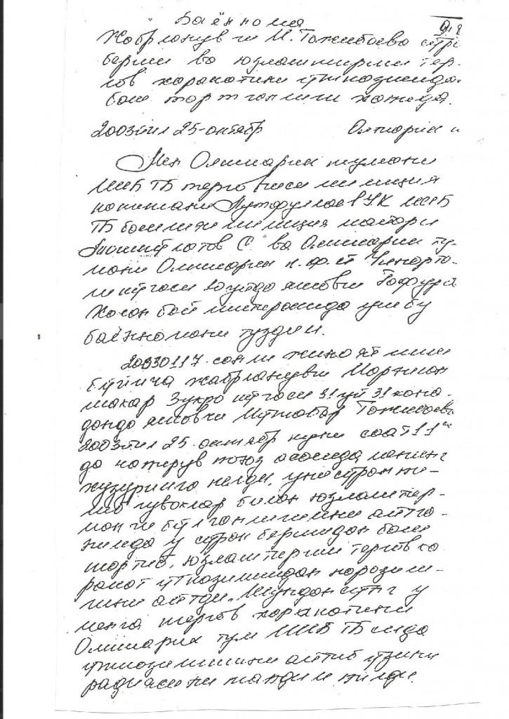 25.10.2003. Oltiariq tuman IIB Tergovchichi bayonnomasi 1