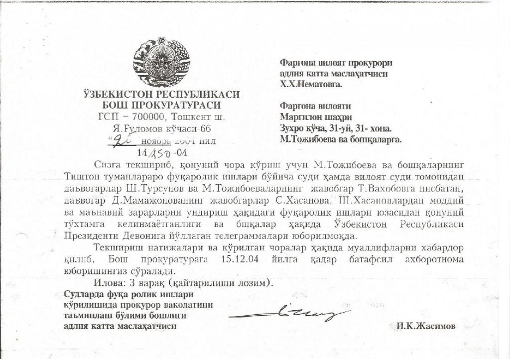 25.11.2004. Sudlarda fuqarolik ishlari kurilishida prokuror vakolatini taminlash bulim boshligi javob hati-page-001