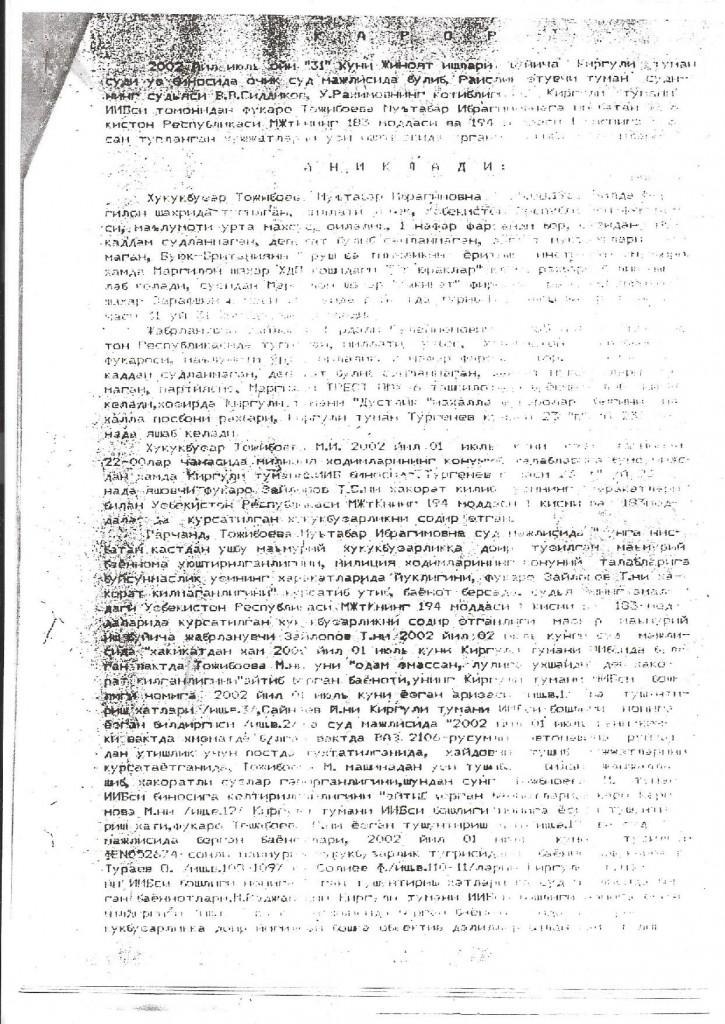 31.07.2002. Киргули суди қарори 1