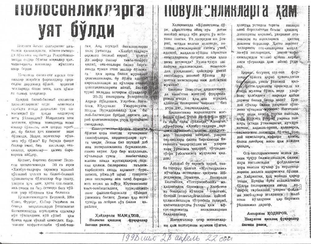 ЯНГИБОЕВ ГАЗЕТА-3