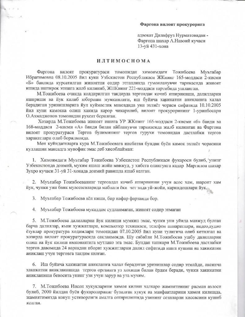 01.11.2005. Ehtiyot chorasi buyicha advokat iltimosnomasi 1