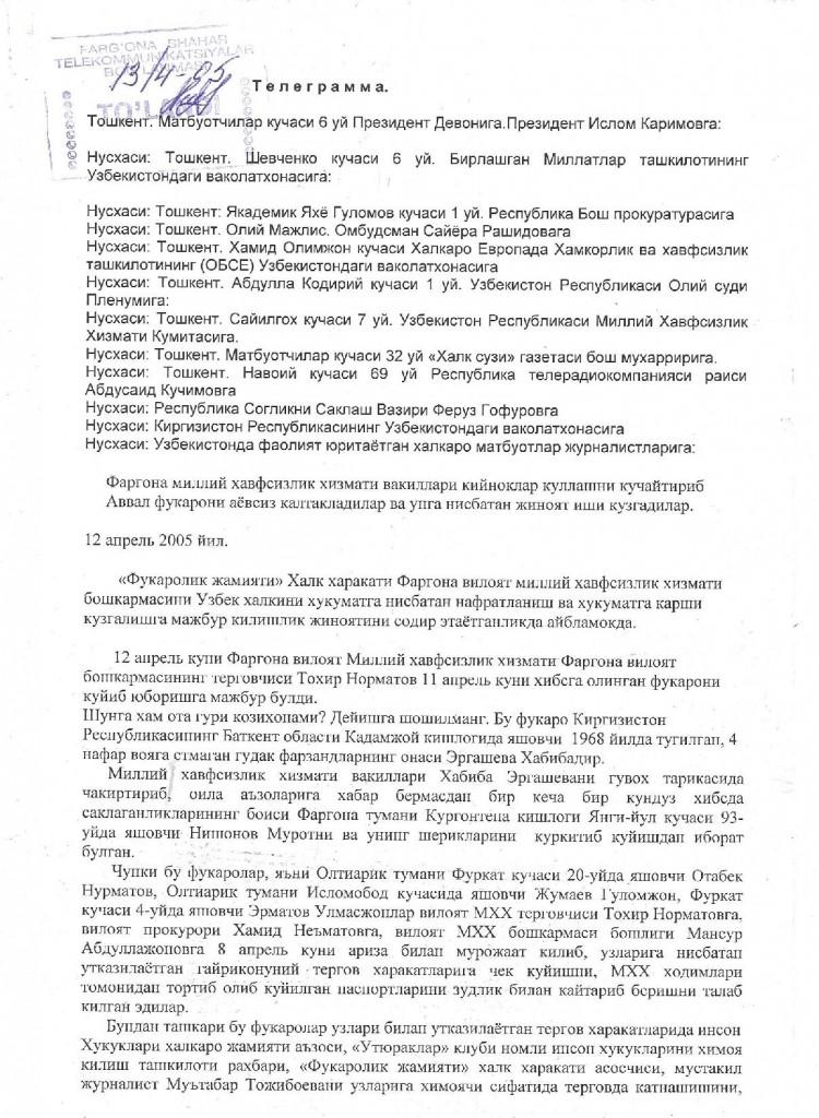 12.04.2005 Аввал фуқарони аёвсиз калтакладилар-page-001
