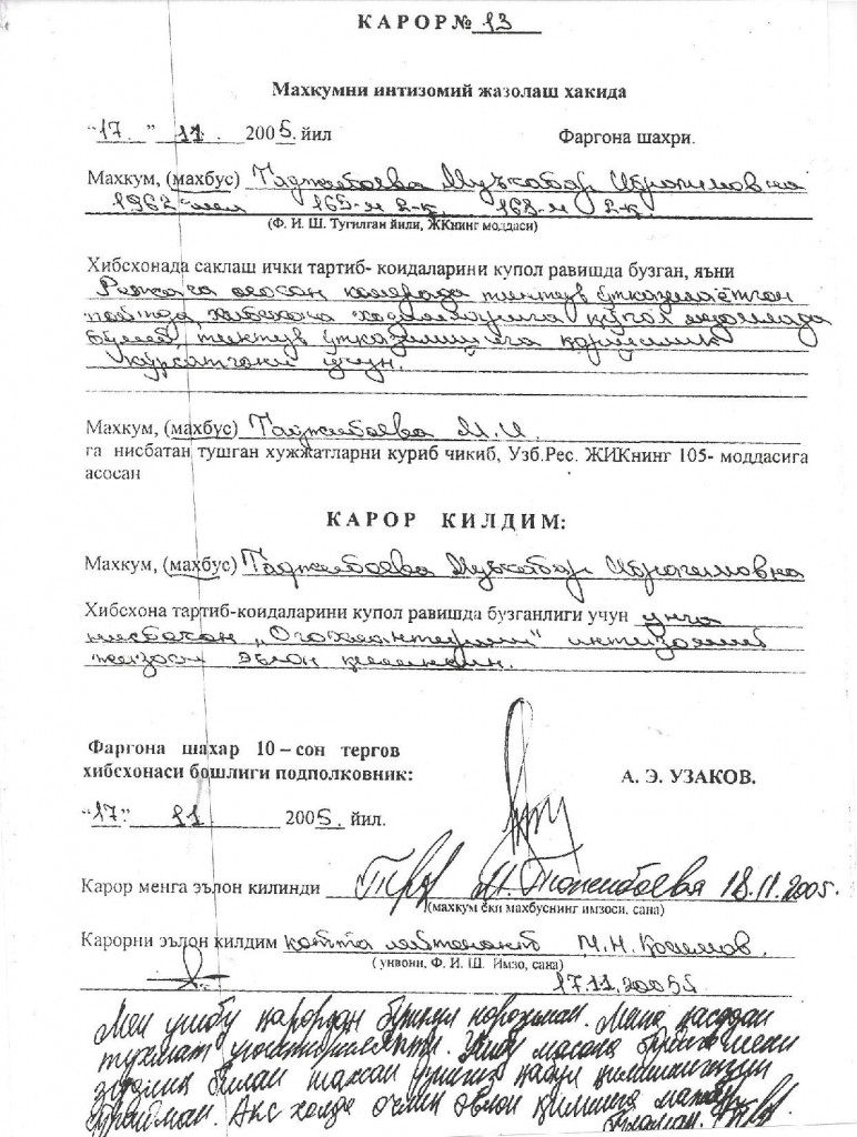 17.11.2005.  № 13 Интизомий жазолаш қарори-page-001