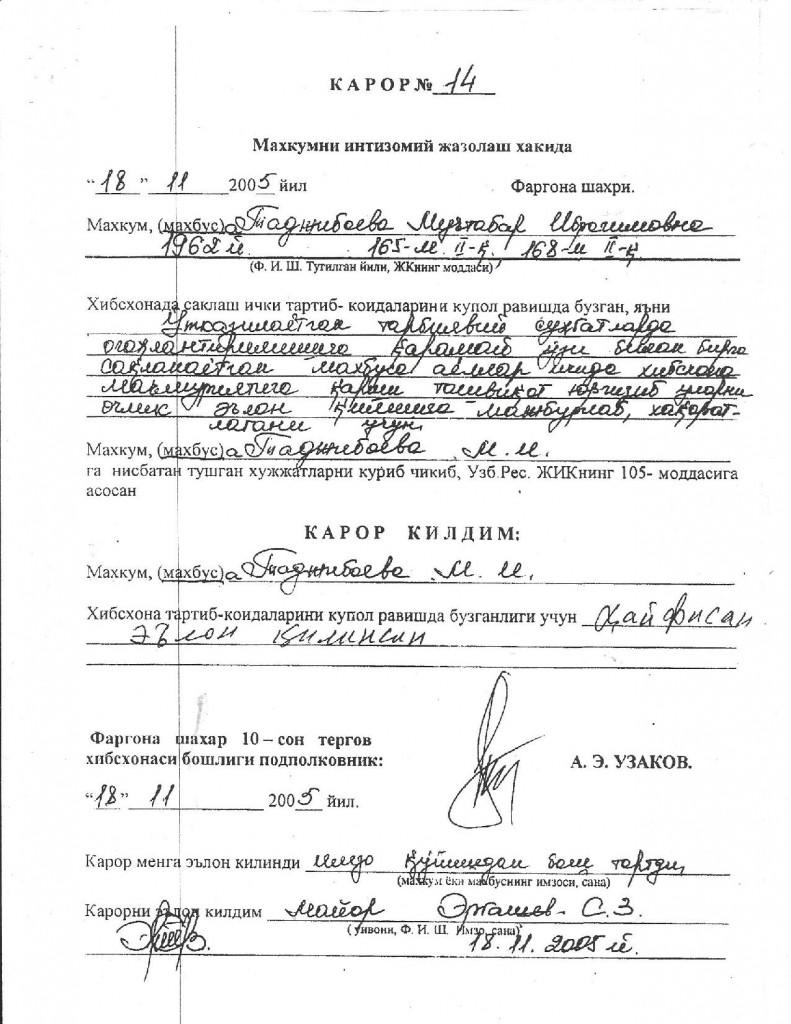 18.11.2005. № 14 Интизомий жазолаш қарори-page-001