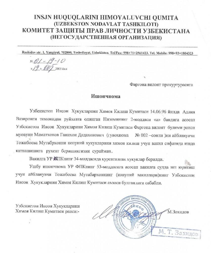 19.10.2005. Ғ.Маматхонов ишончномаси-page-001