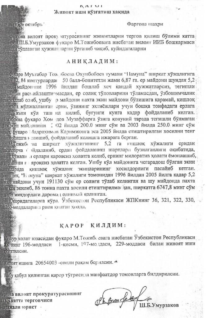30.10.2005. Jinoyat ishi quzgatish haqida qaror-page-001