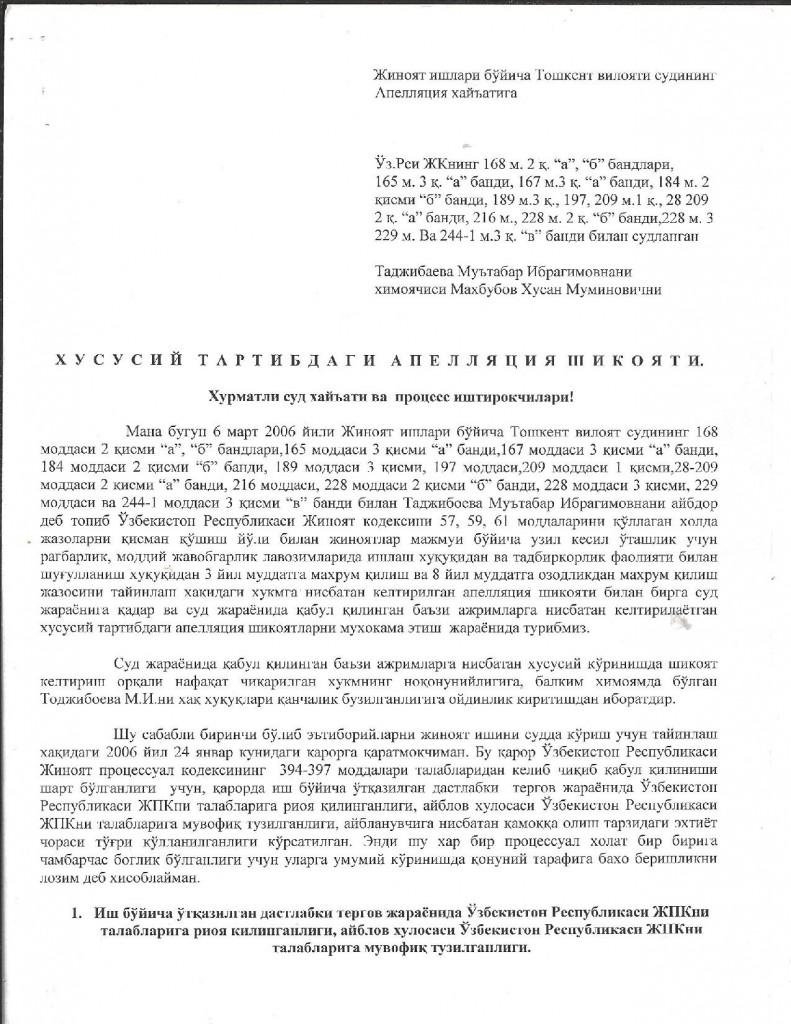 Advokat H.Mahbubovning hususiy Apelyasiya shikoyati-page-001