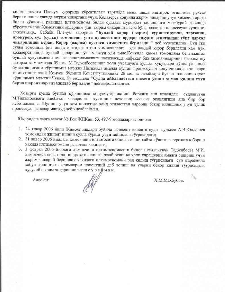 Advokat H.Mahbubovning hususiy Apelyasiya shikoyati-page-004