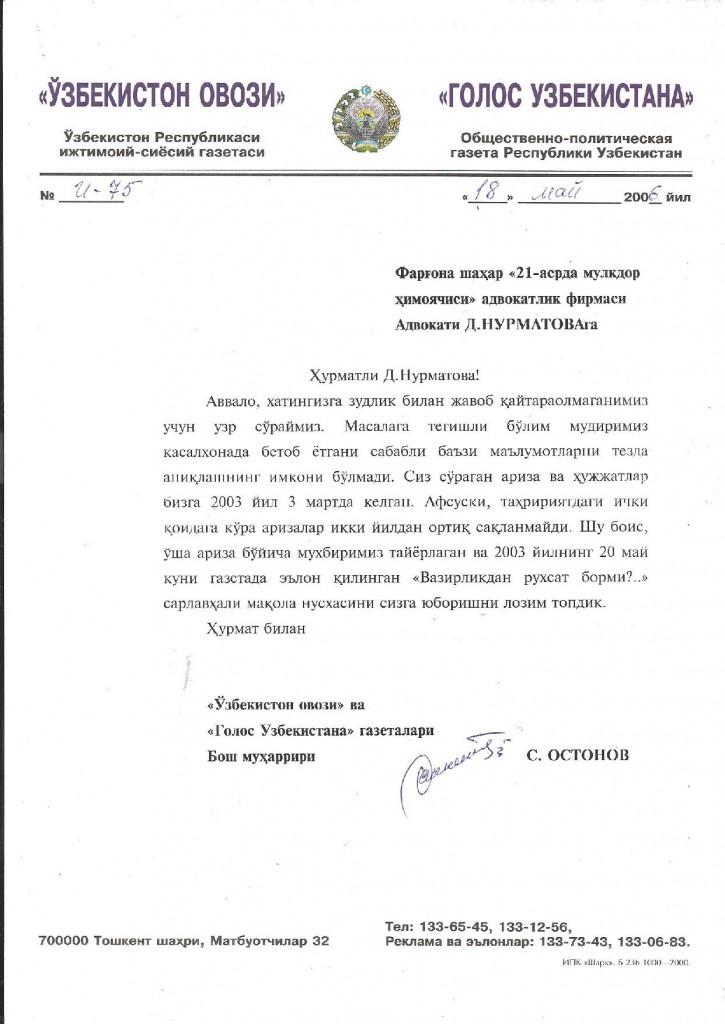 ВАЗИРЛИКДАН РУХСАТ БОРМИ.-page-002