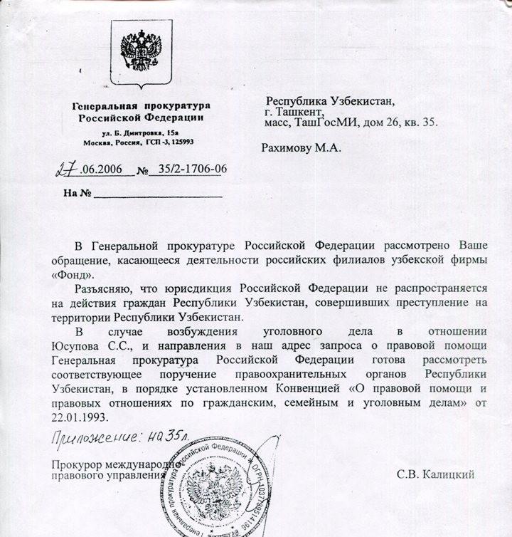 Основные тезисы собственного расследования сотрудников фирмы «Фонд» Мирзанасира Рахимова и других. Узбекистан.
